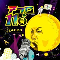 3rd Album「アフロ11号」